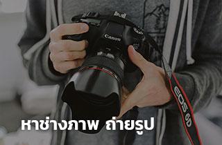 ช่างภาพถ่ายรูป